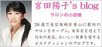 宮田陽子のブログ サロンの小部屋